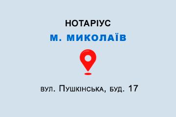Приватний нотаріус Чорна Людмила Сергіївна