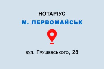 Приватний нотаріус Цихоня Валентина Арсентіївна