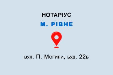 Приватний нотаріус Дацюк Світлана Георгіївна