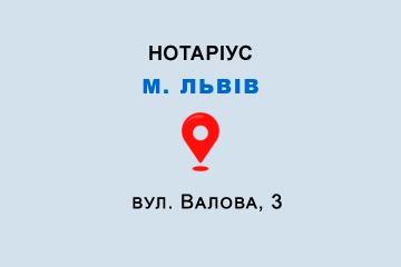 Приватний нотаріус Дячук Олександр Анатолійович