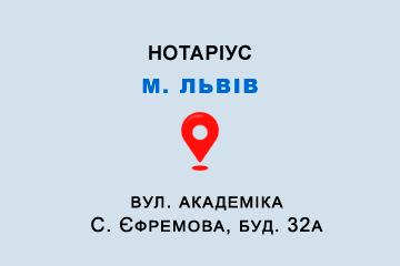 Приватний нотаріус Дяків Владислава Олександрівна