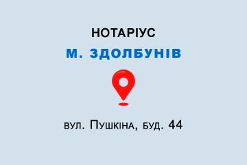 Приватний нотаріус Довгалюк Наталія Миколаївна