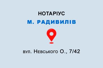 Приватний нотаріус Драновський Юрій Миколайович