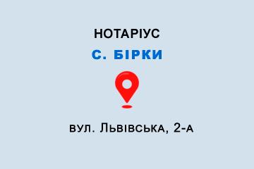 Приватний нотаріус Дуда Світлана Богданівна