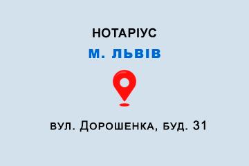 Приватний нотаріус Дума Галина Михайлівна