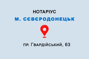 Приватний нотаріус Федорова Олена Єніславівна