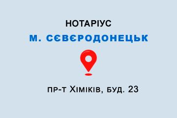 Приватний нотаріус Фесенко Олександр Миколайович