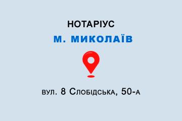 Приватний нотаріус Філіпенко Валентина Василівна