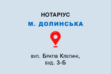 Нотаріус Фоміних Валентина Василівна