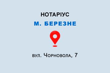 Приватний нотаріус Гайдук Ольга Аркадіївна