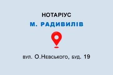 Приватний нотаріус Гордійчук Вадим Іванович