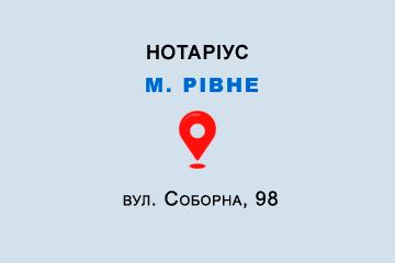 Нотаріус Гордійчук Вікторія Павлівна
