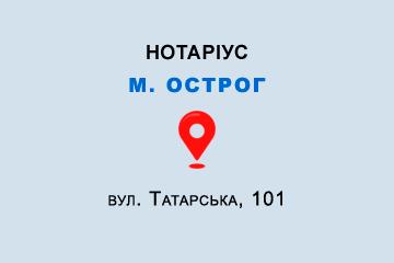 Приватний нотаріус Грунтківська Ірина Анатоліївна