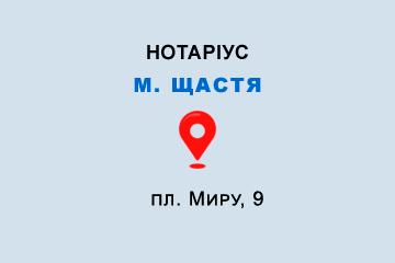 Нотаріус Харченко Ольга Степанівна