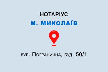 Приватний нотаріус Хоменко Ольга Олегівна