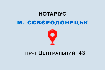 Приватний нотаріус Хрипун Микола Миколайович