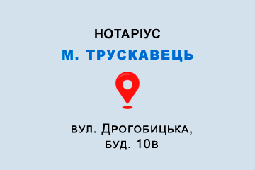 Приватний нотаріус Єдин Людмила Володимирівна