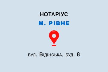 Приватний нотаріус Ільчук Наталія Олексіївна