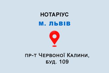 Нотаріус Яблонська Оксана Володимирівна