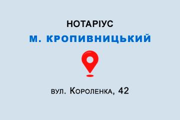 Приватний нотаріус Яценко Ярослав Вікторович