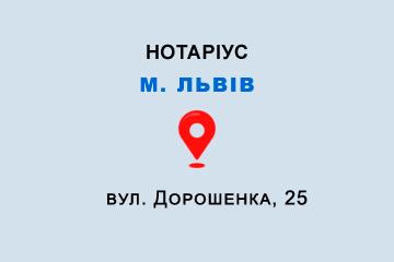 Приватний нотаріус Якимів Надія Богданівна