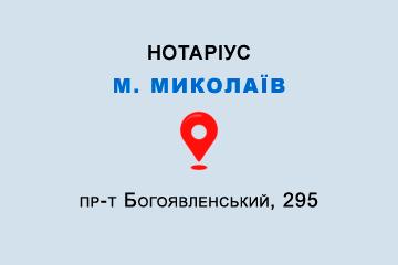 Приватний нотаріус Якушева Олена Іванівна