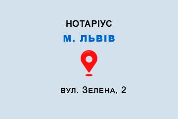 Нотаріус Ярошенко Жанна Станіславівна