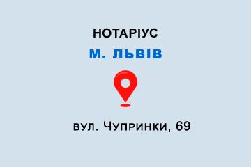 Нотаріус Ясинська Ніна Миколаївна