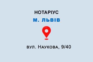 Приватний нотаріус Юрчакевич Наталія Михайлівна