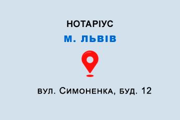 Приватний нотаріус Юрчук Ірина Андріївна