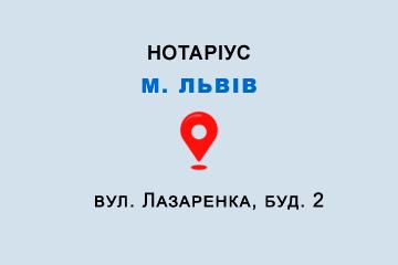 Приватний нотаріус Юріяк Михайло Іванович