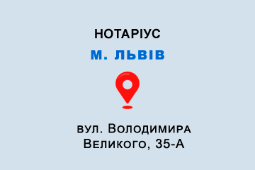 Приватний нотаріус Юрків Оксана Миколаївна