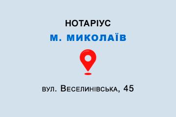 Нотаріус Юрлова Олена Вадимівна