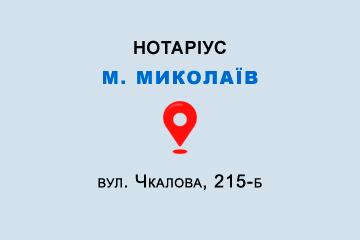 Приватний нотаріус Юрлова Тетяна Григорівна
