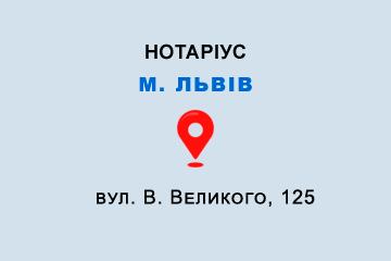 Приватний нотаріус Ющук Ірина Львівна