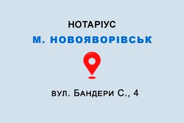 Нотаріус Коцюмбас Сергій Йосифович