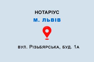 Приватний нотаріус Косаняк Світлана Степанівна