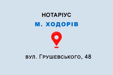 Приватний нотаріус Костур Оксана Маркіянівна
