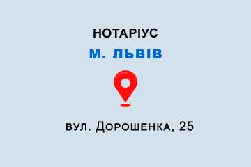 Приватний нотаріус Красовська Алла Вадимівна