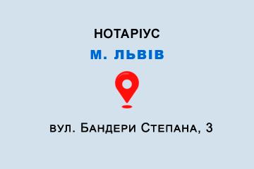 Нотаріус Криловецька Вікторія Євгенівна