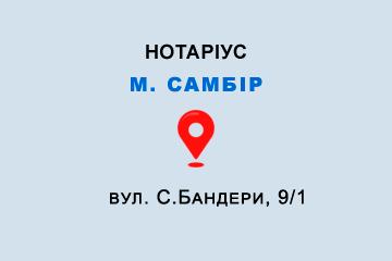 Приватний нотаріус Кульчицький Андрій Іванович