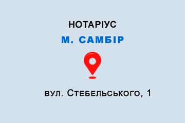 Приватний нотаріус Кульчицький Юрій Ярославович