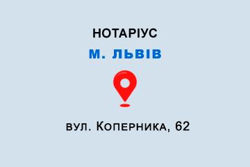 Приватний нотаріус Кулиняк Ігор Ярославович