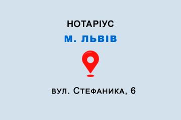 Приватний нотаріус Лаврик Тетяна Ярославівна