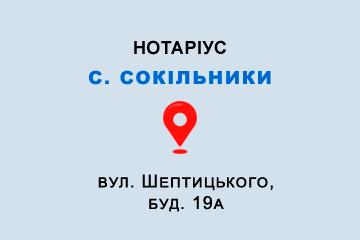 Приватний нотаріус Міханошин Михайло Вікторович