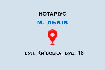Приватний нотаріус Міханошин Олена Ігорівна
