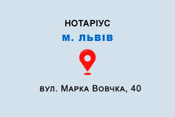 Приватний нотаріус Мішакова Світлана Федорівна