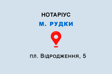 Нотаріус Мішенчук Яна Володимирівна