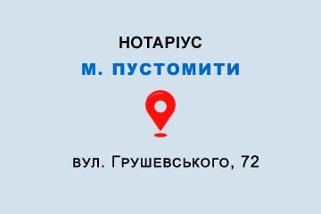 Приватний нотаріус Моісєєва Моісєєва Ольга Ярославівна