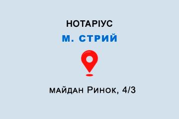 Приватний нотаріус Мокрицька Надія Василівна